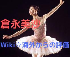 Wiki 倉永 美沙 倉永美沙(バレエ)のwiki風プロフィール!結婚や経歴は?身長や年齢もチェック!