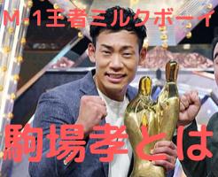 駒場孝 ミルクボーイ wiki 実力 評判 結婚 嫁 子供