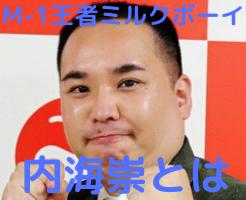 内海崇 ミルクボーイ wiki 彼女
