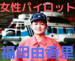 福田由香里 wiki