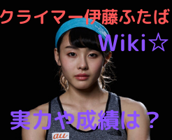 伊藤ふたば Wiki 出身校 実力 成績