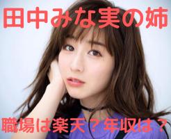 田中みな実 姉 画像 経歴 楽天 年収