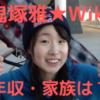 鬼塚雅のwikiや経歴は?年収やスノーボードの成績・家族(母・妹)についても!