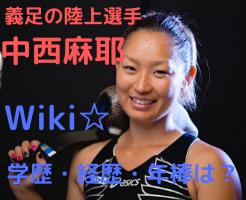 中西麻耶 Wiki 学歴 年棒 経歴 スポンサー