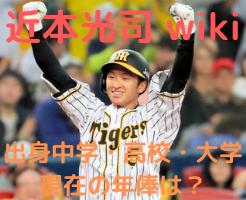 近本光司 wiki プロフィール 経歴 学歴 中学 高校 大学 年俸