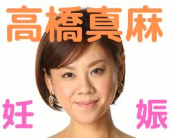 高橋真麻 妊娠 出産予定日 子供の性別 産婦人科 病院