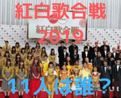 紅白歌合戦2019 審査員 経歴 プロフィール