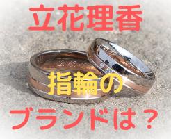 立花理香 若月健矢 結婚 指輪 ブランド