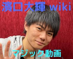 濱口大輝 wiki 顔画像 高校 経歴 マジック 動画 マジシャン 実力 評判