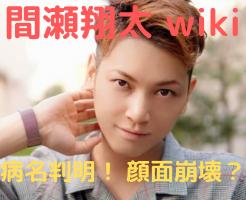 間瀬翔太 難病 画像 顔面崩壊現在 wiki 事務所 結婚
