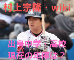 村上宗隆 wiki プロフィール 彼女 学歴 中学 高校 年俸