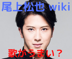 尾上松也 wiki 経歴 父 母 妹 歌 うまい