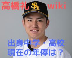 高橋礼 wiki プロフィール 彼女 学歴 中学 高校 年俸
