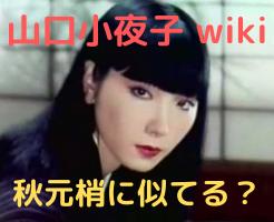 山口小夜子 wiki
