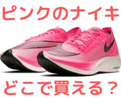 ピンク ナイキ 厚底 シューズ 箱根