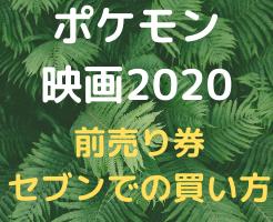 ポケモン映画 2020 前売り券 セブンイレブン 特典