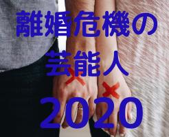 離婚危機 芸能人2020