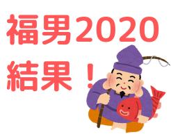 福男2020 結果 速報 1番福 賞品