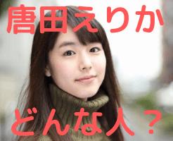 唐田えりか wiki 似てる カップ