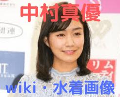 中村真優 wiki プロフィール カップ 年齢 大学 水着 インスタ 画像