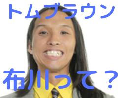 トムブラウン 布川 wiki 嫁 娘