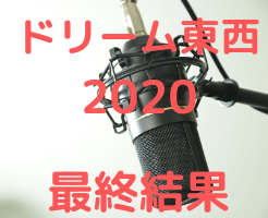 ドリーム東西2020 最終結果 無料動画