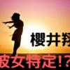櫻井翔とベトナム旅行をした彼女(元ミス慶応)は誰?顔画像や名前についても調査!
