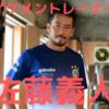 佐藤義人 wiki