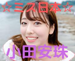 小田安珠 ミス日本 wiki
