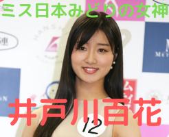 井戸川百花 ミス日本 みどりの女神 wiki