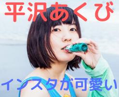 平沢あくび wiki 年齢 カップ インスタ