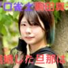 駒田真子 結婚 旦那 wiki