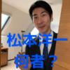 松本洋一(俳優)のwiki(年齢・結婚)は?年収や似てると噂の高橋一生と画像で比較!