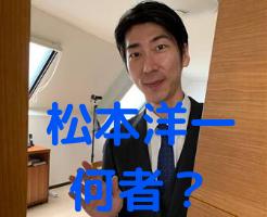 松本洋一 wiki 年収 結婚