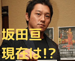 坂田亘 今 現在 借金