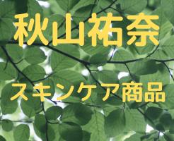 秋山祐奈 スキンケア ブランド