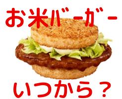 お米バーガー いつから いつまで マック