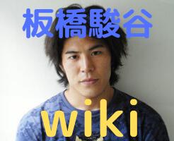 板橋駿谷 wiki 筋肉 結婚 彼女 鈴木亮平