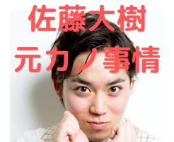 クマムシ 佐藤大樹 元カノ 社長令嬢