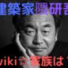 隈研吾 wiki
