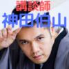神田伯山 wiki