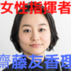 齋藤友香理 指揮者 wiki 経歴 年収