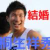 桐生祥秀 結婚 嫁 画像 wiki