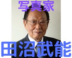 田沼武能 wiki