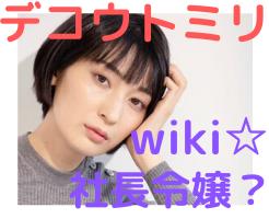 デコウトミリ wiki 両親 実家