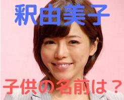 釈由美子 wiki 子供 旦那