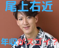 尾上右近 年収 評判 子役 wiki