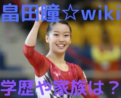 畠田瞳 wiki