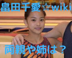 畠田千愛 wiki 両親 中学 姉