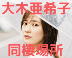 大木亜希子 同棲 おじさん ササポン